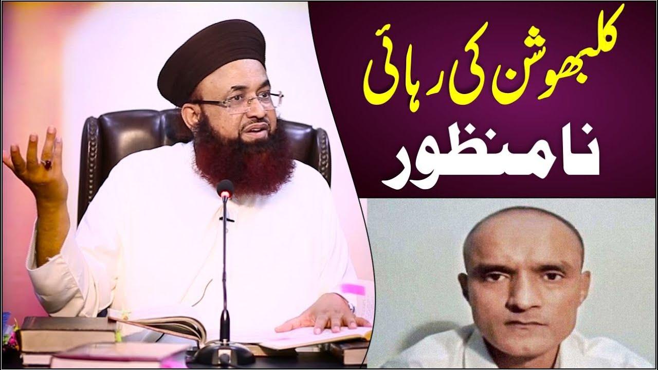 Kulbhushan Jadhav Ki Rehai Na Manzoor   Dr Ashraf Asif Jalali  