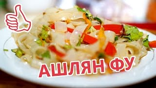 Салат из китайской лапши(ашлян фу). Фунчеза.