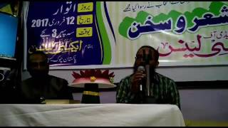 Excellent education Bazm e Sher o Sukhan 2017 Video