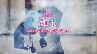 卫兰 - 如水 Karaoke