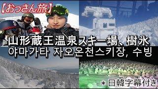 山形蔵王温泉スキー場に行ってきました!(야마가타 자오 온천스키장에 다녀왔습니다!) thumbnail