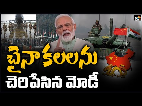 చైనా కలలను చెరిపేసిన మోడీ | China Illegal Activities Closed With Modi Strategy At South Sea | 10TV