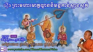 រឿង ព្រះមហាមោគ្គល្លាននិមន្តកាន់ស្ថានសួគ៌ - ជួន កក្កដា - Chuon Kakada - Khmer Dhamma Video
