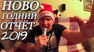 Встреча Нового года 2019 / Краснокамск Новый год / Весёлое видео 2019