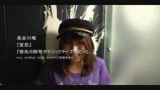 長谷川唯 Debut Single 「夏恋」 HΛL WORLD WEB SHOPにて好評発売中。...