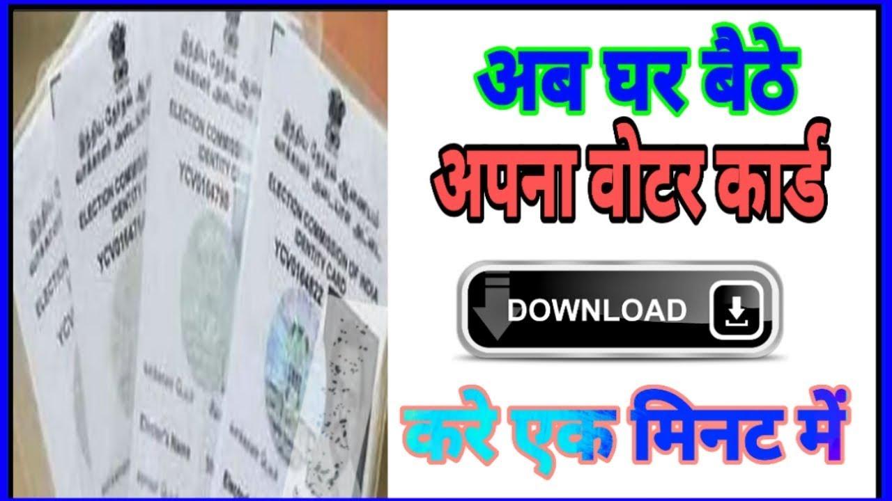 पहचान पत्र voter id cardमोबाइल से डाउनलोड करें सिर्फ