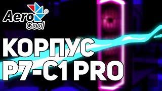 КАКОЙ ОН КРАСИВЫЙ! // ОБЗОР КОРПУСА Aerocool P7-C1 Pro