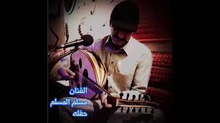 يانا يانا مسلم المسلم // صباح