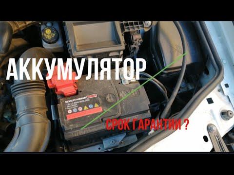 #Аккумулятор на Renault DUSTER, какой срок гарантии?
