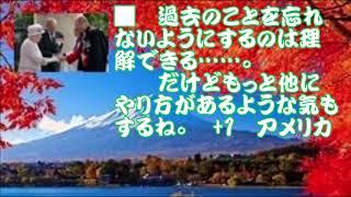 【日本の力】 海外「真の勝者はどちらだろう」 英国で行われた対日戦勝記念式典に賛否両論