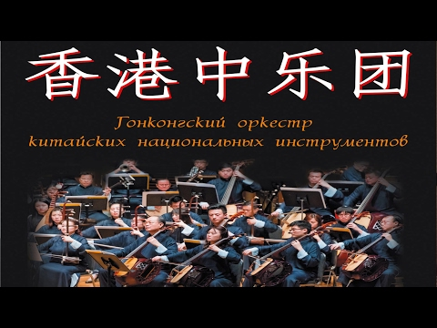 Hong Kong Chinese Orchestra of national instruments in St. Petersburg