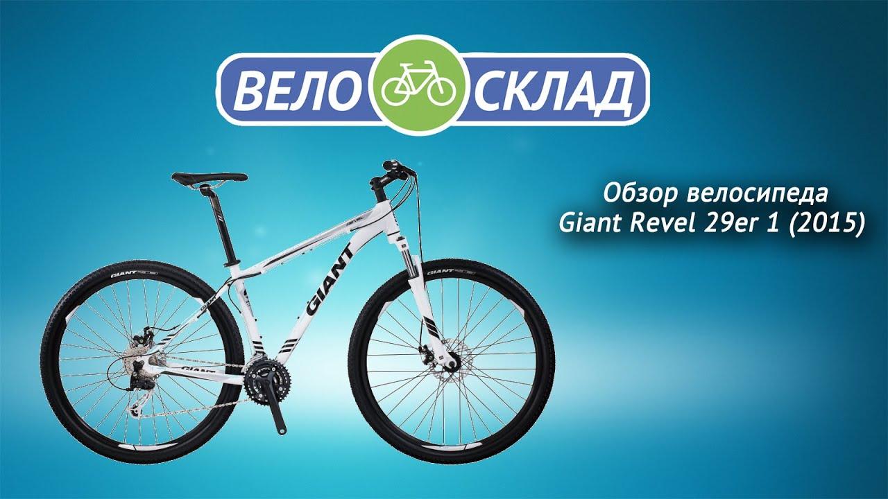 80935d6967b Обзор велосипеда Giant Revel 29er 1 (2015) - YouTube