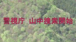 前橋市スナック銃乱射事件で警視庁は、神奈川県伊勢原市の山中を捜索開始