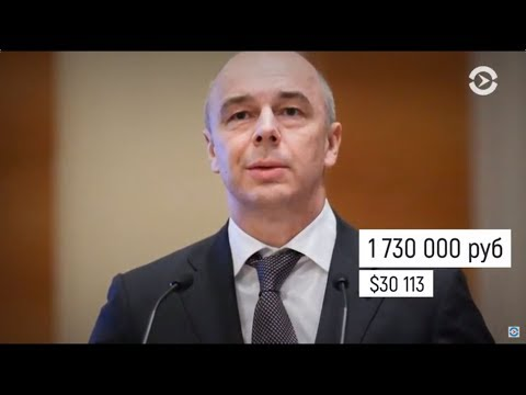 КАКАЯ ЗАРПЛАТА у российских министров в 2017 году?