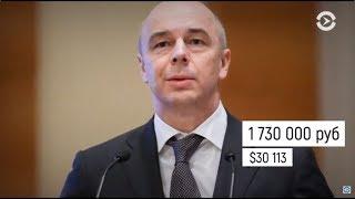 КАКАЯ ЗАРПЛАТА у российских министров в 2017 году?<