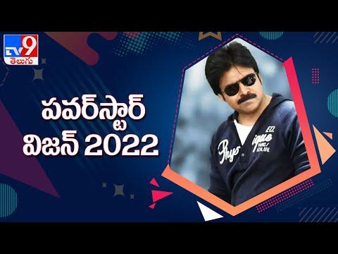 Power Star Pawan Kalyan's Vision 2020 - TV9