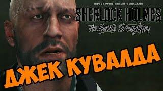 Джек Кувалда - Sherlock Holmes: The Devil's Daughter прохождение и обзор игры часть 24
