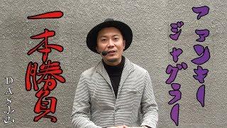 お久しぶりでDAS小山店!2019.3.10「ウシオTV-DAS小山1章」 thumbnail