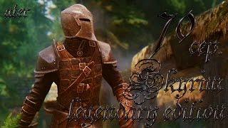 Прохождение TESV: Skyrim Legendary Edition с модами #70 сер. (Стража рассвета)