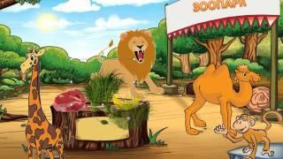 Дикие животные Африки, онлайн урок