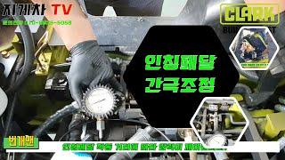 C50KD 인칭페달 간극조정_지게차TV