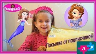 Посылка от подписчиков №4.  Канал Аня+Роман. Принцесса София  - русалка.