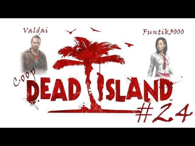 Смотреть прохождение игры [Coop] Dead Island. Серия 24 - Кровавая арена.