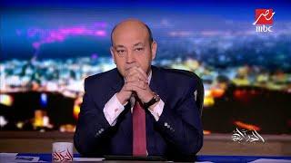 عمرو أديب عن تطوير العشوائيات: كنا عايشين فى فضيحة دولية..فيديو