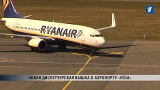 ПБК: Новая диспечерская вышка в аэропорту