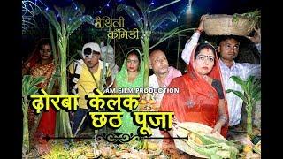 ढोरबा केलक छठ पूजा#दिल को छूने वाला वीडियो#ChhathI maiya ke mahima#maithili comedy#dhorbacomedy