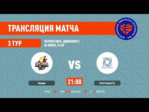 Молнии – Profit Basket (2). Летняя лига. Дивизион 2. Тур 3