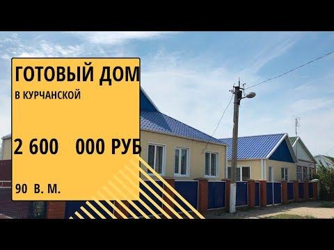 готовый дом в ст. Курчанская    Переезд в Краснодарскрий край