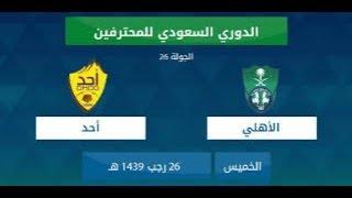 مباراة الاهلي واحد بث مباشر بتاريخ 12-04-2018 الدوري السعودي