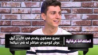 عمرو مسكون يقدم في الأردن أول عرض كوميدي مباشر له في حياته!