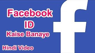 Facebook id (account) kaise banate hain in Hindi