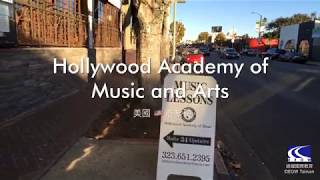 【Hollywood Academy of Music and Arts @Los Angeles】美國洛杉磯遊學_DEOW Taiwan 迪耀國際教育 (2017.12參訪紀錄)