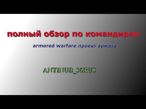 полный обзор по командирам armored warfare проект армата