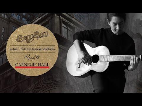SangSom Presents Road to Carnegie Hall Inspired by Bird Ekachai