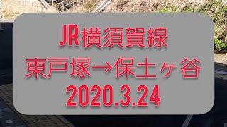 【前面展望】【運転士】JR横須賀線 成田行 東戸塚→保土ヶ谷