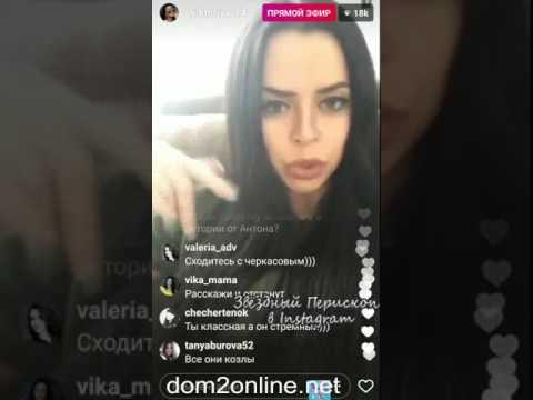 Виктория Романец рассказала почему бросила Антона Гусева