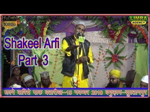 Shakeel Arfi Part 3, 15, November 2018 Sultanpur  HD India