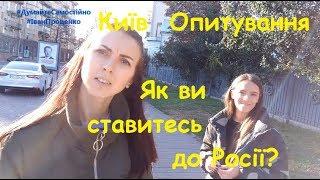 Київ Як ви ставитесь до Росії соц опитування Іван Проценко