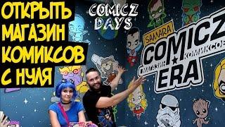 МАГАЗИН КОМИКСОВ С НУЛЯ! (Comicz Days #7)(Открываем магазин комиксов с нуля в Самаре. Четыре месяца от спонтанной идеи до сногсшибательного открытия..., 2016-07-20T18:35:12.000Z)