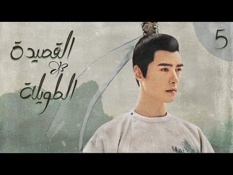 المسلسل الصيني القصيدة الطويلة The Long Ballad الحلقة 5 أعداء يقعان في الحب مترجم للعربية