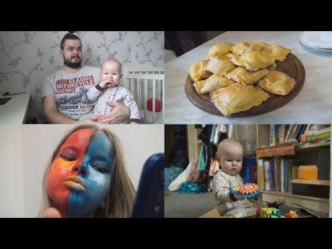 Многодетный выходной: Слойки с ветчиной и сыром. Бодиарт. Про развитие малышей. | Vlog 01.02.20