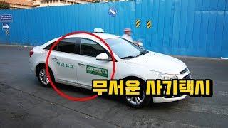 베트남에서 꼭 조심해야되는 사기택시! Fake Taxi in Saigon, VIetnam