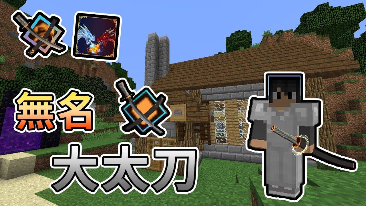 【Minecraft】做出沒有名字的武士刀?生存小屋終於落成啦!拔刀劍x冰與火龍模組生存|我的世界【熊貓團團 ...