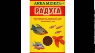 корм для рыб в мешках(http://infoebook.ru/korm-fish Корма для всех видов рыб! Крупнейший интернет-магазин зоотоваров в рунете! Лучшие товары,..., 2014-10-03T08:43:42.000Z)