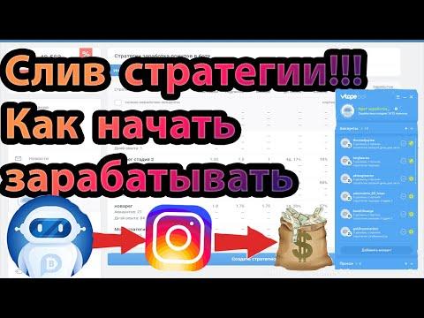 Стратегии Втопе / БЕЗ БЛОКОВ / Как начать зарабатывать на vtope bot!!!