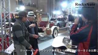RockyAuto 東京オートサロン2013  薬師寺モータース撮影風景